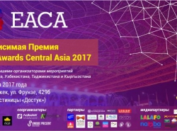 "Премия ""Event Awards Central Asia – 2017"""