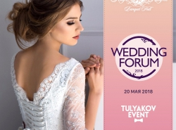 Wedding FORUM 2018